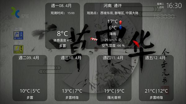 weather plugin-f540cb11-304e-44e8-ad86-5986ba05e923.jpg