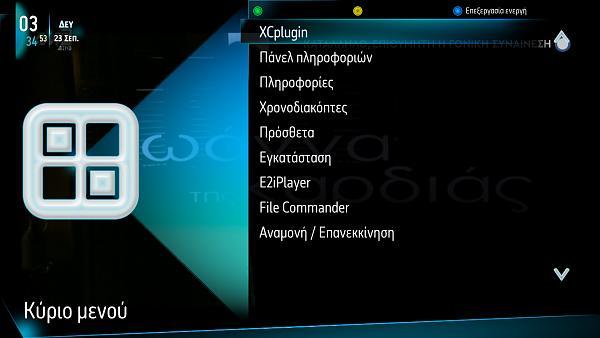 GLAMOUR AURA FHD SKIN vB.5 for OpenATV images FIRST PUBLIC VERSION-xc444.jpg